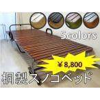 通気性抜群のすのこベッドが5色展開!!