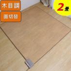 【送料無料】三京 HT-20FL ホットフローリングカーペット 2畳 176×176cm    木目調 ホットカーペット 足元 省エネ 電気カーペット 床暖房 ラグ 正方形
