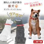 ガーデンオーナメント 吠える ワンワンリキ 庭 置物 犬 リアル かわいい 明暗センサー 感知式 犬型 動物 アニマル 柴犬 防犯センサー