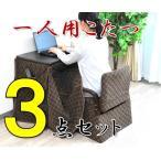 ハイタイプ デスクこたつ 3点セット     こたつ+布団+椅子 デスクこたつ 一人用 一人掛け チェア 高さ調節 ヒーター 暖房