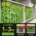 【送料無料】目隠し グリーンフェンス 1m×3m★ライトグリーン★  グリーンカーテン ベランダ テラス 外壁 取付 3M