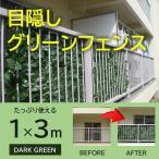 目隠しグリーンフェンス ダークグリーン色 1×3m  3M  簡単取付  日差し避け グリーンカーテン サンシェード  ベランダ