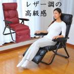 リクライニング チェア レッド レザー調 リラックス 椅子 リビング ハイバック  フットレスト 収納 折りたたみ  極厚