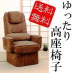 ダイニングこたつ用高座椅子   コタツ 炬燵 テーブル 机 回転 いす イス チェアー ウレタンクッション 天然木 製 高脚 高足 暖房