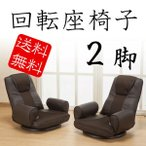 無段階リクライニング回転座椅子 2脚組      肘付 リクライニング 回転肘付 夫婦 ペア プレゼント 肘掛 ダイニング 和室 高級 レザー