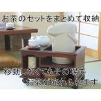 【送料無料】桐製ポットワゴン       ポット用ワゴン お茶 ティーセット コーヒーセット 収納 キャスター 収納ワゴン ポットワゴン 和室