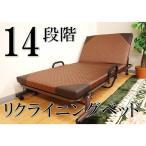【送料無料】New!! 14段階リクライニングベッド シングル 家具 インテリア 組立簡単 折りたたみ 折り畳 折りたたみベッド