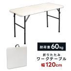 【送料無料】デラックス!折りたたみテーブル 120cm  折り畳み 机 デスク 会議 頑丈 作業台 持ち運び ラクラク 大型 特大 ガーデニング DIY アウトドア