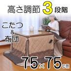 高さ3段階調節可能!継脚式リビング こたつ セット 75×75cm 本体&布団セット  座敷 継脚 高脚 ハイタイプこたつ 家具調 暖房 継脚式