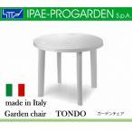 ガーデンテーブル ガーデンファニチャー テーブル イタリア製
