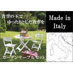 折たたみテーブル&チェアセット ガーデンチェア&ガーデンテーブルセット  折畳み  アウトドア  樹脂製 イタリアンデザイン イタリア製  おしゃれ