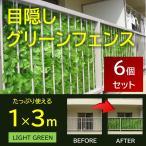 目隠しグリーンフェンス 6個セット ライトグリーン ガーデンカーテン ベランダ テラス 外壁 簡単 取り付け