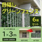 目隠しグリーンフェンス 6個セット ダークグリーン ガーデンカーテン サンシェード ベランダ テラス 外壁 簡単 取り付け