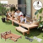 ウッドデッキ おしゃれ 0.75坪 7点セット 組立簡単 DIYキット 最大幅180cm 天然木 フェンス付き ガーデン 縁台 ステップ台付き ガーデニング