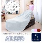 電動エアーベッド シングル 専用カバーセット 厚さ50cm おしゃれ 極厚 簡易ベッド コンパクト キャリーバッグ付き エアベッド 収納簡単 来客用 ごろ寝