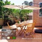 ガーデンパラソル 庭 大型 3m ベースセット ハンギングパラソル 重石付き おしゃれ カフェ風 注水式 スタンド付き 日よけシェード キャスター付き UVカット加工