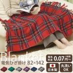 なかぎし 電気膝掛け NA-052H  7色選べる♪  ひざ掛け 毛布 ナカギシ ホット ブランケット 丸洗い 洗濯 チェック 日本製