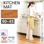 【送料無料】ホットキッチンマット S NA-151KM 90cm   カーペット 電気 ミニ 日本製 国産 安心 お手軽 床暖房 ダイニング 撥水仕様