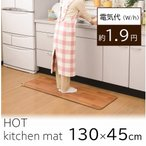 ホットキッチンマット M NA-161KM 130cm カーペット 電気 ミニ 日本 製 国産 安心 お手軽 床 暖房 ダイニング 床暖房