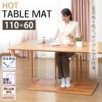 ホットテーブルマット NA-171TM カーペット 電気マット ホットマット ミニ 日本製 国産 ダイニング リビング キッチン 床暖房 撥水 防寒