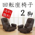 テレビが見やすい 回転座椅子 ひじ掛け付き ハイバック 2脚組 無段階