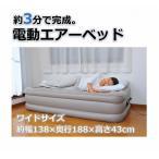 電動エアーベッド ダブル 極厚 エアベッド グレー ワイド シングル 電動 収納袋付き 簡易ベッド 来客用 災害時