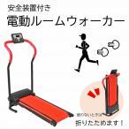 電動ルームウォーカー 電動 折り畳み ウォーキング 運動 エクササイズ ダイエット 健康 カロリー消費 有酸素運動