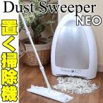 ダストスイーパー SWEEP EASY NEO   掃除機 置き型 クリーナー Dust Sweeper 便利