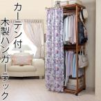 ハンガーラック 木製 カバー付き 2段 スリム 幅90cm ワードローブ カーテン付き 収納 おしゃれ 木製 キャスター付き 目隠し 省スペース 和室にも合う 母の日
