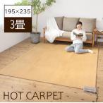 ホットカーペット 3畳 フローリング調 木目調 防水 撥水 カーペット THT-3000 電気カーペット 床暖房 正方形 千住