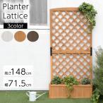 ラティスフェンス 木製 おしゃれ 白 ナチュラル プランターラック フラワースタンド 目隠し DIY ラティス フェンス 頑丈 テラス ガーデン ガーデニング