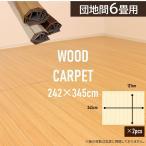 カーペット 6畳 畳用カーペット フローリングカーペット 団地間 ウッドカーペット 121×345cm 敷くだけ 簡単 床材