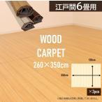 ウッドカーペット 江戸間 6畳 130×350cm フローリングカーペット 敷くだけ 簡単 床材