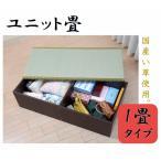 国産!ハイタイプ ユニット畳 1畳サイズ 幅60cm   レイアウト ボックス 収納 あぐら 置き 高床 い草 日本製 収納ボックス