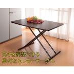 昇降式テーブル 昇降テーブル 昇降式ダイニングテーブル ガス圧式