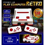 ファミコン互換機 FC互換ゲーム機 プレイコンピューター レトロ KK-00252 ゲーム118種内蔵 ファミコン ファミリーコンピューター