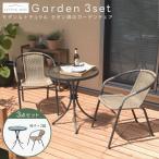 ガーデンテーブルセット 3点セット チェア 2人掛け ラタン調 おしゃれ 籐風 ラタン調 積み重ね ガラステーブル 収納 カフェ アジアン テラス 庭造り エスニック
