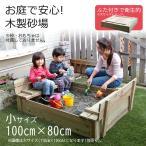 木製砂場小サイズ   家 庭 遊び場 椅子 子ども 天然無垢素材 アウトドア DIY  すなば 遊具 子守り