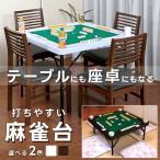 麻雀テーブル   マージャン卓 家庭用 家族 ファミリー 娯楽 正月 練習 折たたみ式 2段階調整