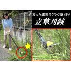 立草刈りバサミ   立作業 草刈り 雑草 剪定 ラクラク 車輪付き 角度調整機能 簡単