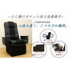 高座椅子 椅子 チェア パーソナルチェア 肘掛け ポケット付き リクライニング 回転 収納 小物入れ リラックス くつろぎ