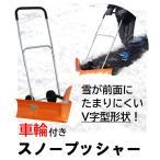 スノーラッセル スノープッシャー V字型 雪かき 雪かき機 除雪 除雪機 手押し 3段階調整 車輪付き