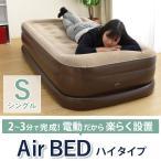 電動エアーベッド エアベット シングルサイズ エアーベッド   簡易ベッド 極厚  収納 コンパクト  キャリーバッグ 来客用 ごろ寝