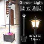 ソーラーライト 街灯 屋外 おしゃれ 街灯 1灯タイプ 外灯 庭園灯 ガーデンライト おしゃれ エコ LEDライト 庭 ガーデニング 鉢付き