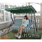 ブランコ 庭 二人乗り 屋外 シェード付き ベンチ ガーデンベンチ 屋根つき エクステリア ガーデニング