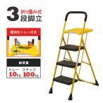 脚立 3段 トレー付き 幅広 ステップ台 家庭用 取っ手 仮置きテーブル DIY 大掃除 片付け 折りたたみ式 はしご 踏み台 コンパクト 滑り止め
