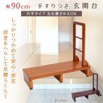 玄関台 90cm 手摺り付き 玄関台 玄関踏み台 手すり 木製 ステップ台 補助 靴収納 昇り降り 昇降 片手手摺り