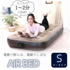 電動エアーベッド シングル ロータイプ エアーベッド 収納できる 簡易ベッド スペアベッド コンパクト キャリーバッグ 来客用 ごろ寝