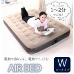 電動エアーベッド エアベット ワイドサイズ ロータイプ エアーベッド   簡易ベッド 収納 コンパクト  キャリーバッグ 来客用 ごろ寝
