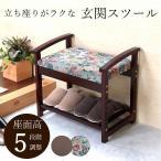 玄関 腰かけ 玄関スツール コンパクト 立ち座りサポートチェア 玄関ベンチ 収納 椅子
